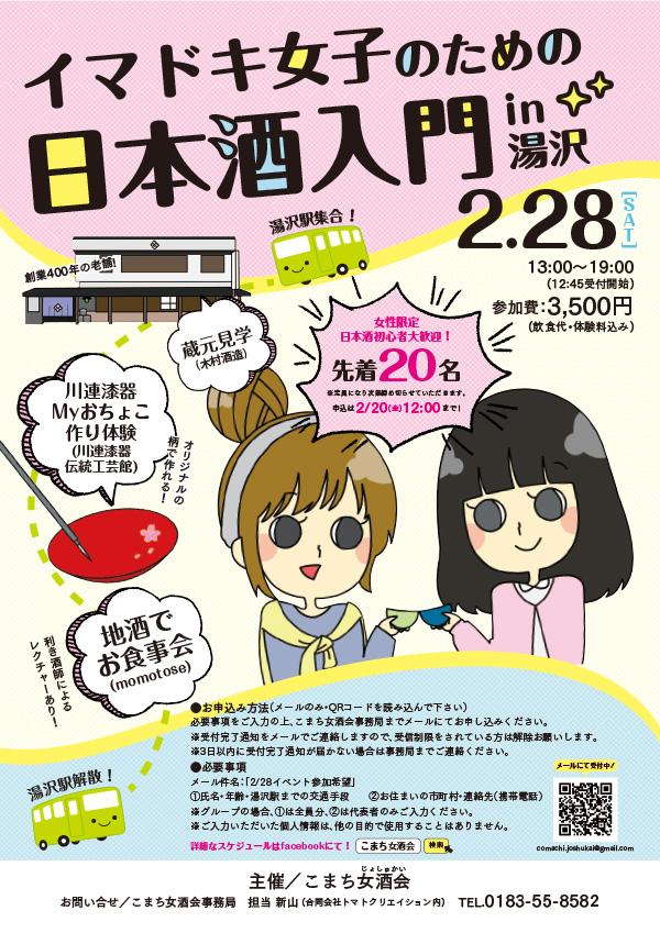 komachi_150228